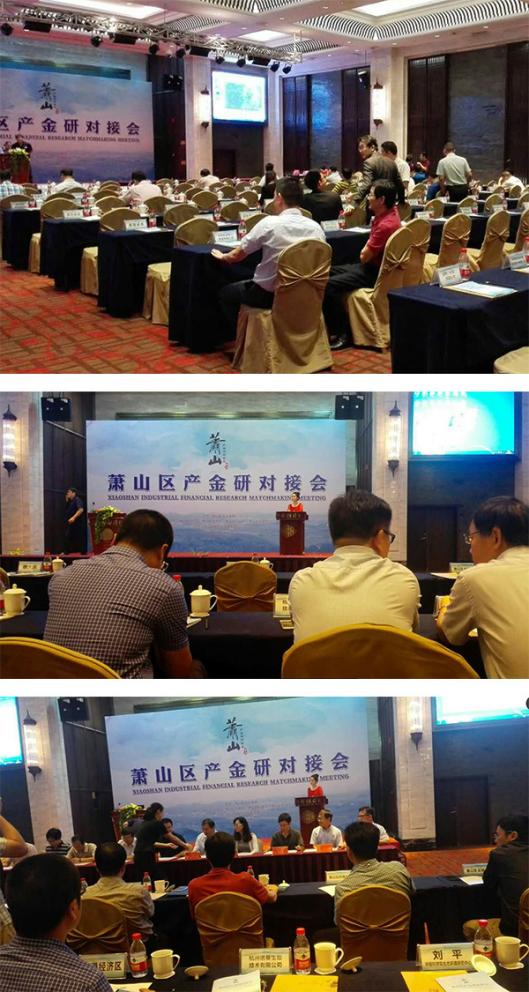 "AODI Attend the ""XIAOSHAN INDUSTRIAL FINANCIAL RESEARCH MATCHING MEETING"""